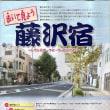 高校クラス会旅行結団式参加そして旧東海道を行く