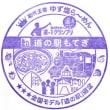 道の駅・もてぎ(栃木県芳賀郡茂木町)