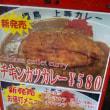 上等カレーBR 日本橋店