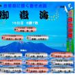 御嶽海 平成29年大相撲9月場所星取表  千秋楽