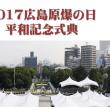 2017広島原爆の日平和記念式典