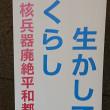 今日は川崎市核兵器廃絶平和都市宣言の日です