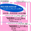 大韓民国の性暴力被害者ワンストップ支援センターに学ぶ