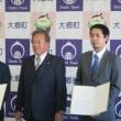 大郷町大松沢に2農業法人が進出,立地協定を締結