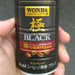 ブラックコーヒーその2