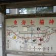 東海道その①日本橋~品川 ~2017.8.5(土)