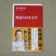 深読み日本文学