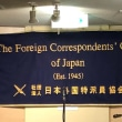 外国人記者クラブ