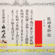 再開1797.三船病院の森秀徳先生は医師免許を所有しているのか。