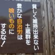2016年6月 鳥取の思い出 #18 -若桜・蔵通り-