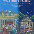 ロームシアター京都で小澤征爾音楽塾オペラ・プロジェクトⅩⅥを