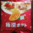 お菓子: 山芳製菓 極深ポテト イタリアンピッツァ味