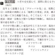 九州大学・世界史 1