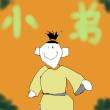 台湾風俗誌 第2集 第4章 もくじ 台湾人の頭髪