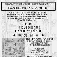 10月6日(金)開催「笑来部~わらいぶ~VOL.6」 ハロウィンバージョンポスター完成