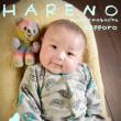 1/15  札幌 100日記念撮影 自然な微笑みちゃん♪ 写真館ハレノヒ