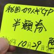 2017丸松カワハギGP開催