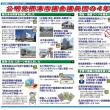 摂津市議会ニュース 4年間の実績