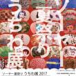 【告知】ソーヤー夏祭り うちわ展2017