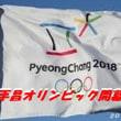 平昌オリンピック開幕・・・
