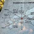 淡路島・日本最古と言われる「伊弉諾神宮の陽の道しるべ」