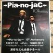 →Pia-no-jaC← BEST OF →PJ←  Tour 2017