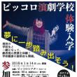 【参加者募集中】ピッコロ演劇学校 体験入学