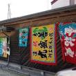 被災地・岩手県山田町 第29回目の現地交流報告-追補(7/6)