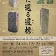 企画展「稲敷に遺る道標」