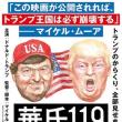 華氏119★★★★