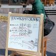 女川町復幸祭2017 宮城県女川町 さんまなたい焼き 津波伝承「復幸男」 onagawa factory21