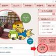 図書館のホームページ、ご利用いただいていますか?