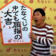 ☆ ー  2018  10/ 15 ~ 10/21  の 開運たなくじ ー ☆