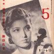 美貌ヴァイオリニスト諏訪根自子 姉妹とお母さん(1949)+諏訪晶子(1950)+たきさんの子育て奮闘記