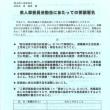 【とりくみ】ブルー署名(県人事委員会勧告にあたっての要請署名)