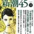 「新潮45」でシベリア抑留の記事、加害者家族を知る本