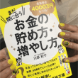 【セミナー告知】東京9/19(水)19:00-21:00新刊フォローアップセミナー