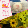 ☆東京ガールズマラソン2018への道vol.5☆