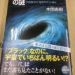ユニフォームの本を読みながら大阪へ