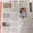 北海道新聞に一冊本舗で作成した自分史の本が2冊紹介されました。