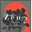 [What is Zen]  講演会