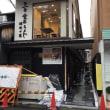 京都の町中に、新しい「ろおじ」が、、、