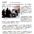 「富士川町議会 リニア防音防災フードの住民投票条例案を否決」 (朝日新聞デジタル・産経ニュース)
