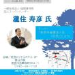 奈良市倫理法人会経営者モーニングセミナー