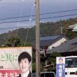 公職選挙法で閣僚を攻撃する今井雅人さんも公職選挙法違反の疑い・・・
