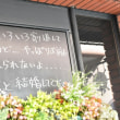 素敵な看板😆 松村
