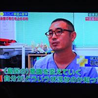 8/17 タケシの 竹富島の石橋先生