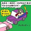 何とかと刃物はというけど早く行け早く行けブッブッブーあおる車はスピード中毒…