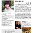 祝生還・林洋子賢治ひとり語り公演「雁の童子」-ほとほとと いのちの扉 たたくものー【転載】