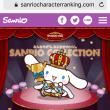 シナモンがサンリオキャラクター大賞で一位になりました